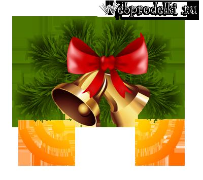 новогодние и рождественские Rss - Колокольчики