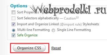 оптимизация CSS1