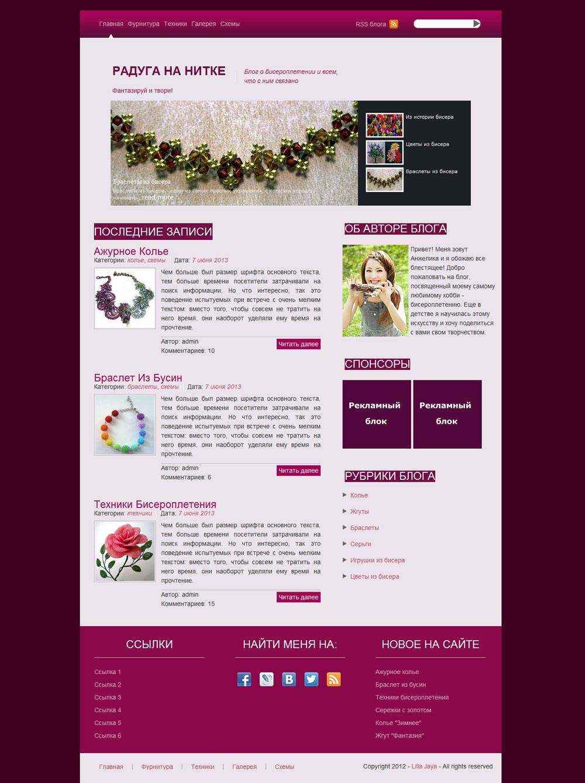 screenshot сайт Радуга на нитке